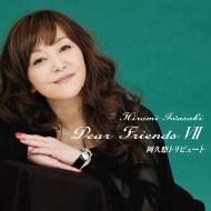 Dear Friends VII 阿久悠トリビュート