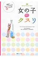 女の子のクスリ 健康とキレイのための3つの約束 Kenko Picture Book