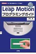 LeapMotionプログラミングガイド I・O BOOKS