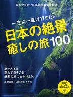 一生に一度は行きたい日本の絶景、癒しの旅100 PHPビジュアル実用BOOKS