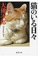猫のいる日々 徳間文庫