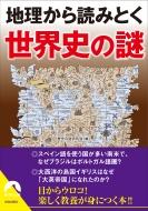 地理から読みとく世界史の謎 青春文庫