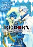 RE:BORN 〜仮面の男とリボンの騎士〜1 集英社ホームコミックス