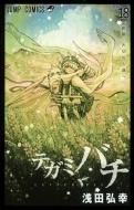 テガミバチ18 ジャンプコミックス