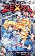 遊・戯・王ZEXAL 7 ジャンプコミックス