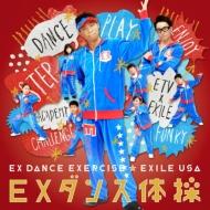 EXダンス体操 (+DVD)