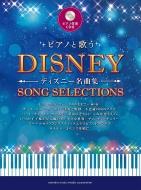 ピアノと歌う ディズニー名曲集 (ピアノ伴奏cd付)