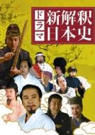ドラマ新解釈日本史[Loppi・HMV限定]