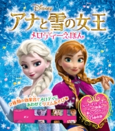Book/アナと雪の女王メロディーえほん