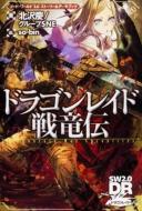 ドラゴンレイド戦竜伝ソード・ワールド2.0ストーリー&データブック