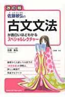 佐藤敏弘の古文文法が面白いほどわかるスペシャルレクチャー