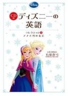 CD付 ディズニーの英語コレクション 5 アナと雪の女王
