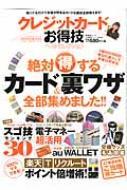 ローチケHMVBooks2/クレジットカードお得技ベストセレクション シンユウシャムック
