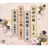 弥栄の舞/南部磯節/みちのく小唄/高島節