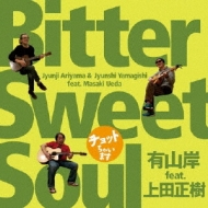 �`���b�g���Ⴂ�܂��`Bitter Sweet Soul