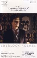 ユリイカ 2014年8月臨時増刊号 総特集◎シャーロック・ホームズ -コナン・ドイルから「SHERLOCK」へ