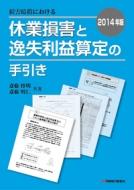 2014年版 損害賠償における休業損害と逸失利益算定の手引き