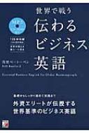 世界で戦う 伝わるビジネス英語 MP3CD‐ROM付き アスカカルチャー
