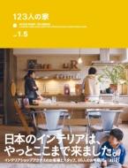 ローチケHMVアクタス/123人の家 Vol 1.5+actus Style Book Vol.9