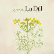 『匂い立つ風』 La Dill