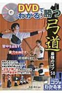 DVDでわかる!勝つ弓道最強のコツ50 コツがわかる本!