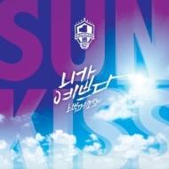 100% Cool Summer Album -SUNKISS