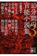 10分間の官能小説集 3 講談社文庫