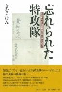 忘れられた特攻隊 信州松本から宮崎新田原出撃を追って