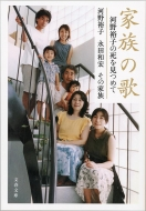 家族の歌 河野裕子の死を見つめて 文春文庫
