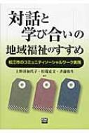 「対話と学び合い」の地域福祉のすすめ 松江市のコミュニティソーシャルワーク実践