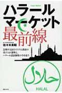 ハラールマーケット最前線 急増する訪日イスラム教徒の受け入れ態勢と、ハラール認証制度の今を追う