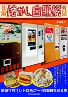 日本懐かし自販機大全 タツミムック