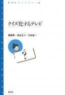 クイズ化するテレビ 青弓社ライブラリー