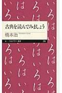 古典を読んでみましょう ちくまプリマー新書