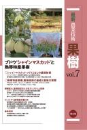 最新農業技術 果樹 vol.7 ブドウ'シャインマスカット'と熱帯特産果樹