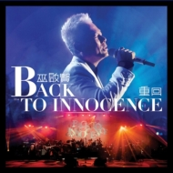 Back To Innocence 重回演唱會
