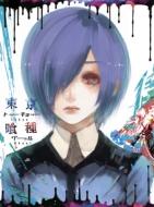 東京喰種トーキョーグール vol.2