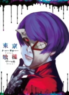 東京喰種トーキョーグール vol.3