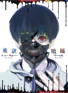 東京喰種トーキョーグール vol.1