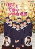 演劇女子部 「僕たち可憐な少年合唱団」