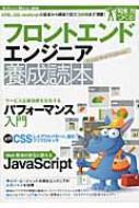 フロントエンドエンジニア養成読本 HTML、CSS、JavaScriptの基本から現場で役立つ技術まで満載! Software Design plus