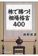 株で勝つ!相場格言400 日経ビジネス人文庫