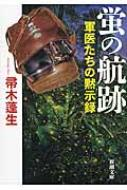 蛍の航跡 軍医たちの黙示録 新潮文庫