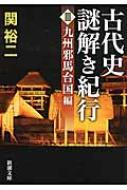 古代史謎解き紀行 3 九州邪馬台国編 新潮文庫
