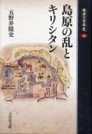 島原の乱とキリシタン 敗者の日本史
