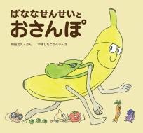 HMV&BOOKS online得田之久/ばななせんせいとおさんぽ ばななせんせいのほん