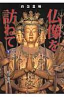四国霊場仏像を訪ねて 下