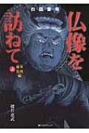 四国霊場仏像を訪ねて 上