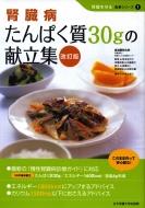 腎臓病たんぱく質30gの献立集 腎臓を守る食事シリーズ