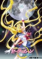 美少女戦士セーラームーン Crystal 12 【Blu-ray 初回限定版】